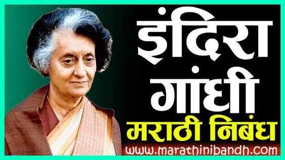 इंदिरा गांधी मराठी निबंध | Indira Gandhi Marathi Nibandh