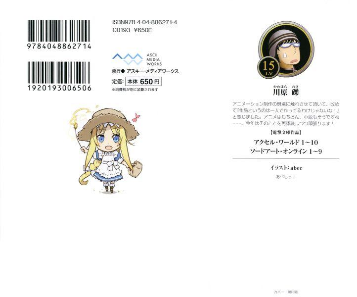 File:Sword Art Online Vol 09 - 000b.jpg