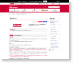 月々サポート | 料金・割引 | NTTドコモ