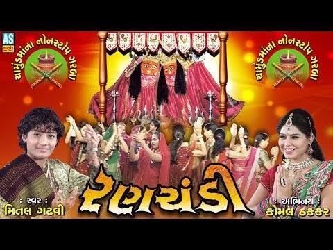 chamunda mata bhajan video song download
