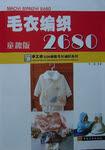 Превью Maoyi Bianzhi-2680 2006 sp-kr (348x496, 174Kb)