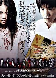 Higurashi no Naku Koro Ni - O filme live action