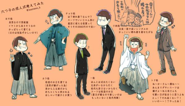 おそ松さん六つ子が成人式に出ることになったらイラスト漫画
