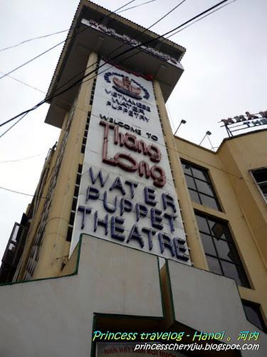 Water puppet show 1