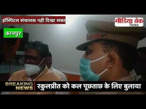 """""""कानपुर में संचालित झोलाछाप हॉस्पिटलों के लिये काल बने CMO"""""""