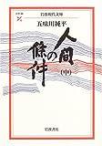 人間の条件〈中〉 (岩波現代文庫)