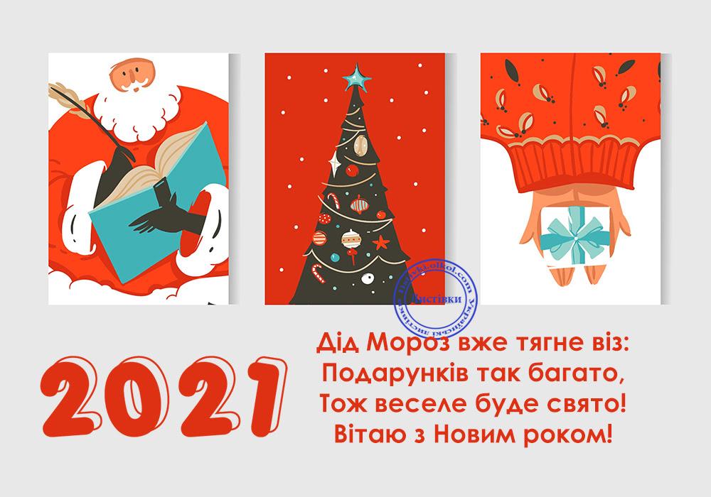 Новий 2021 рік: картинки | новорічні в рік Бика