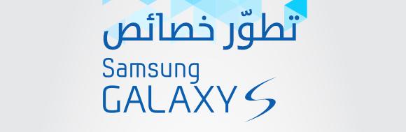 Screenshot 2014 04 22 19.06.27 تطور هاتف سامسونج جالاكسي عبر أجياله الخمسة   انفوجرافيك