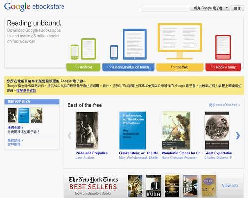 google ebookstore-01