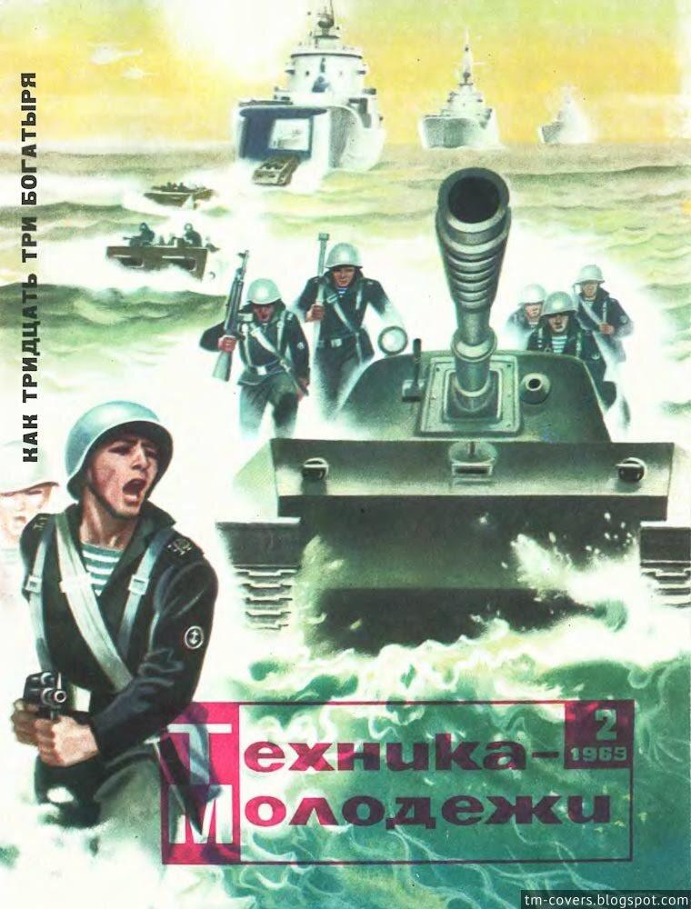 Техника — молодёжи, обложка, 1969 год №2