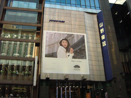 Maggie Cheung poster at Ginza