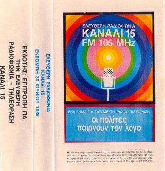 Kanali_15