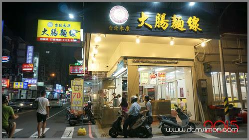 台北永康大腸麵線02.jpg