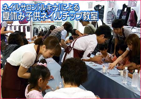 ネイルサロン『ルキナ』による夏休み子供ネイルチップ教室