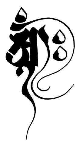 āṃḥ - decorative Siddhaṃ script by jayarava