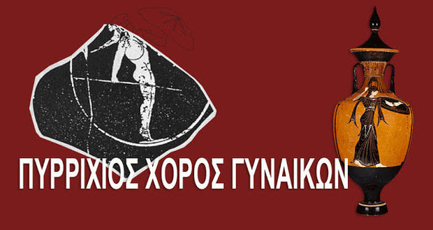 ΠΥΡΡΙΧΙΟΣ ΧΟΡΟΣ ΓΥΝΑΙΚΩΝ 2