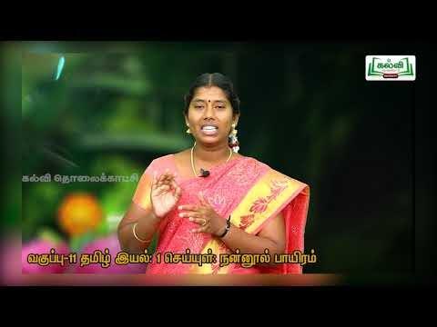 11th Tamil செய்யுள் நன்னூல் பாயிரம் இயல் 1 அலகு 1 Kalvi TV