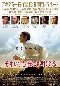 被奪走的12年/自由之心 (12 Years a Slave) poster