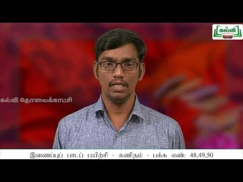 4th Maths Bridge Course ரூபாவும் பைசாவும் நாள் 1&2  Kalvi TV