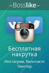 Накрутка лайков, подписчиков Вконтакте, Инстаграм бесплатно - Bosslike