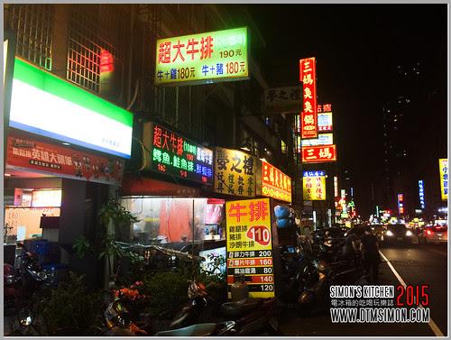 中華路超大牛排01.jpg