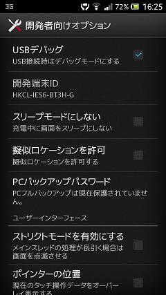 Screenshot_2012-11-21-16-25-10.png