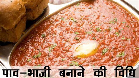pav bhaji recipe  hindi