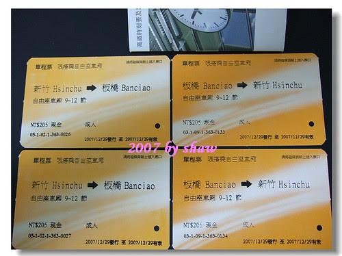 台灣高鐵自由座新竹至板橋的車票