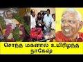 சொந்த மகனால் உயிரிழந்த நாகேஷ் | Tamil Cinema News | Kollywood News