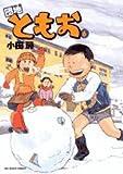 団地ともお 6 (ビッグコミックス)