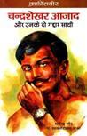 Krantiveer Chandrashekhar Azad aur Unke Do Gadhar Sathi