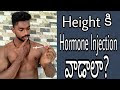 Somatropin Hgh uses and side affects in Telugu