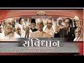 Constitution Of India In Hindi || भारत का सविंधान