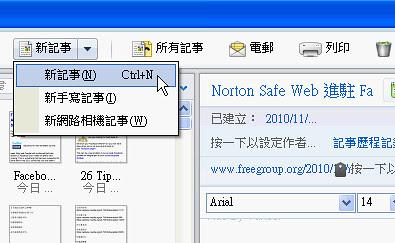 evernote41-05