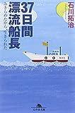 37日間漂流船長―あきらめたから、生きられた (幻冬舎文庫)
