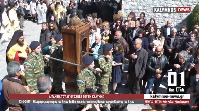 Από το λαμπρό εορτασμό του Οσίου Σάββα του εν Καλύμνω και τη Λιτανεία της Θαυματουργού Εικόνος του Αγίου. (video)