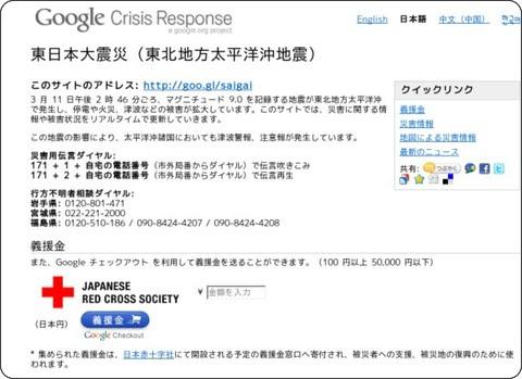 http://www.google.co.jp/intl/ja/crisisresponse/japanquake2011.html
