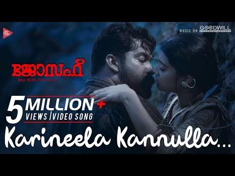 Karineela Kannulla Lyrics | Joseph | കരിനീല കണ്ണുള്ള വരികള് | ജോസഫ്