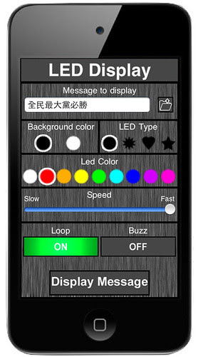 LED Display 設定畫面