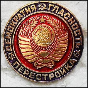 Перестройка – затея верхушки КГБ СССР