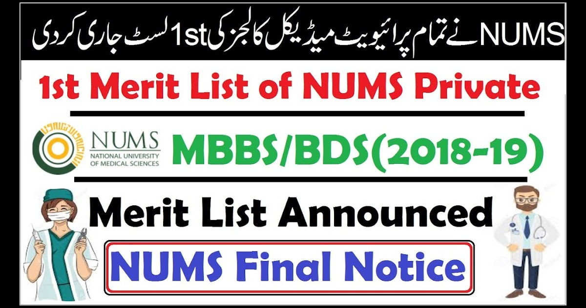 NUMS Announced 1st Merit List of Private Medical Colleges (MBBS/BDS