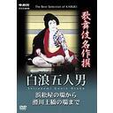 Kabuki Meisakusen (Classic Selection): Shiranami Gonin Otoko Hamamatsuya kara Namerika Dobashi no Ba made / Kabuki