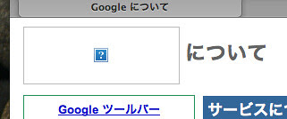Googleについて by you.