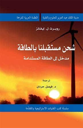 شحن-مستقبلنا-بالطاقة-مدخل-إلى-الطاقة-المستدامة-1
