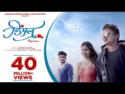 Dimple Marathi Song Lyrics