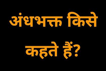 100+Best Jokes for Godi Media & Andhbhkat
