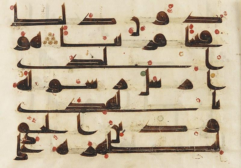 File:Folio from a Koran (8th-9th century).jpg