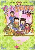 インド夫婦茶碗 (13) (ぶんか社コミックス)
