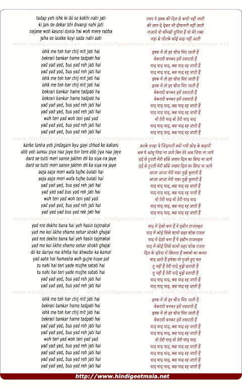 Yaad Yaad Yaad Bas Yaad Reh Jati Hai Lyrics