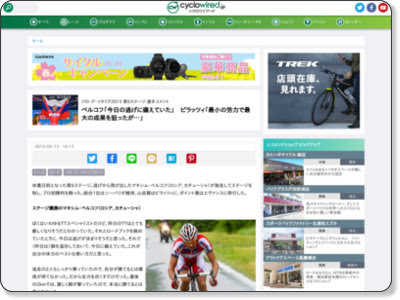 http://www.cyclowired.jp/?q=node/107892